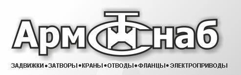 АрмСнаб ООО