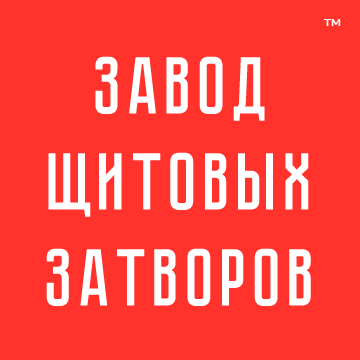 """""""Завод Щитовых Затворов"""", ООО"""