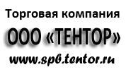 """A-""""ТЕНТОР"""" ООО"""