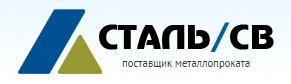 Сталь-СВ