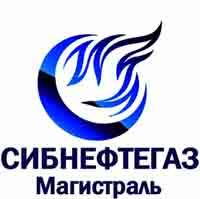 СИБНЕФТЕГАЗ-Магистраль