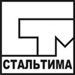 СТАЛЬТИМА