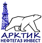 АрктикНефтегазИНВЕСТ