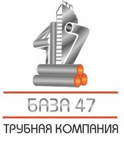 """ТРУБНАЯ КОМПАНИЯ """"БАЗА 47"""", ООО"""