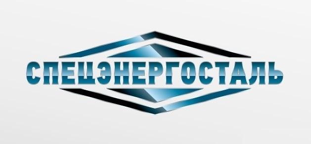 СпецЭнергоСталь